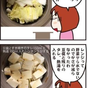 LIVING JARで自己流肉豆腐