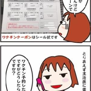 きたよ〜接種券