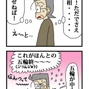 さくらちゃん-五輪-