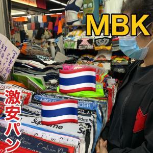MBKも閑古鳥が鳴いています。
