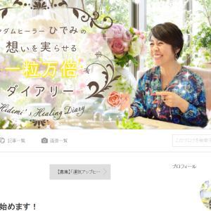 上田秀美さんの新講座「想いを実らせる☆一粒万倍手帳講座」を受けて来ましたー!