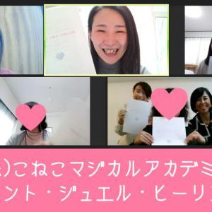 楽しすぎるブリリアント・ジュエル・ヒーリング講座!広島&オンラインにて開催しました!