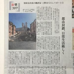 古里の新聞に私のイタリア・リポートが掲載されました♪