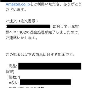 アマゾンからの返金。