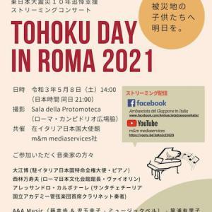 5月8日、東日本大震災追悼コンサート、オンライン開催♪