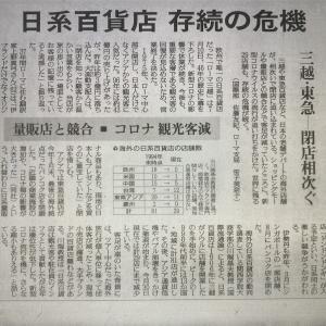 読売新聞、本日の朝刊♪