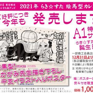 初売りは無くても2021年版らき☆すたカレンダーは絵馬型で販売!美水かがみ先生描き下ろし!