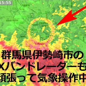 【世の立て替え立て直し】現在の首都圏の大雨は100%人工的気象操作によるものです