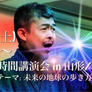 【応援告知】神人さんin山形(米沢)10/26 講演会「未来の地球」 10/27ライブ