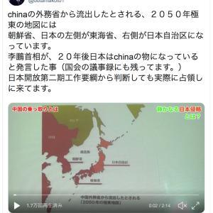 【世の立て替え立て直し】今、日本人が知らなくてはならないこと「中国からの脅威」