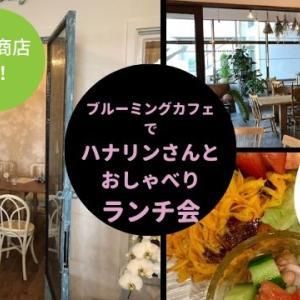 【募集】11/25 菊地商店企画!「ブルーミングカフェでハナリンさんとおしゃべりランチ会」白河