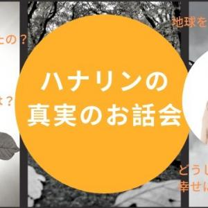 【募集】12/14 ハナリンの真実のお話会(いわき市)