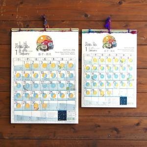 【応援告知】12/11 月とカヌーの暦のお話(須賀川銀河のほとり)