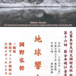 【応援告知】2/3 奈良の天河神社にて三輪福さんの舞の奉納があります