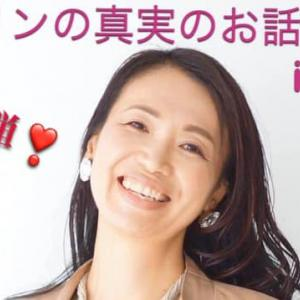 【募集】1/30 ハナリンの真実のお話会(仙台)