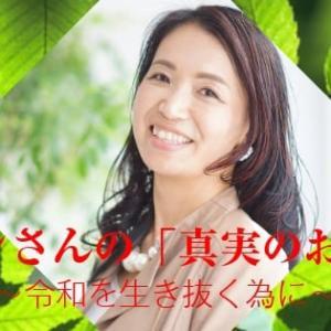 いよいよ明日1/24!東京オアシスハウスにてハナリンの真実のお話会