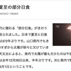 6/21 夏至・日食・新月で世界のフェーズが変わりました!いよいよ嘘のない世界へ・・・