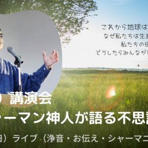 【増席しました!】8/1シャーマン神人さん講演会「不思議体験を語る」(那須)