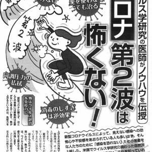 「週刊女性」に自然派医師本間真二郎先生の記事が!「コロナは怖くない」「消毒のしすぎは逆効果」