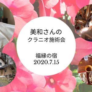 【応援告知】7/15  助産師&セラピスト上田美和さんのクラニオ施術会(平田村福縁の宿)