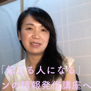 【残1】7/17 「伝える人になる!」ハナリンの情報発信講座・・動画で語りました!