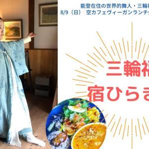 明日8/9開催!三輪福さんの「宿ひらきの舞」&サイマティクスサウンドセラピー参加者募集