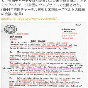【世の立替え立て直し】終戦記念日--戦争は植民地日本の大量虐殺と人体実験--コロナワクチンも?