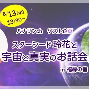 いよいよ明日!無料ライブ配信も!「スターシード玲花さんと宇宙と真実のお話会」@福縁の宿
