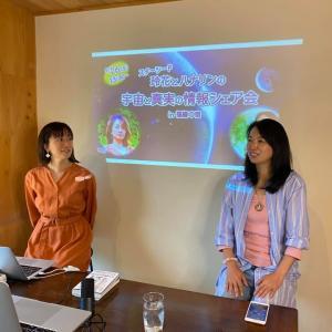 【youtube動画】ハナリンchゲスト企画スターシード玲花さんの宇宙と真実の情報シェア会