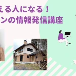 【募集】「伝える人になる!」10/26 情報発信グループコンサル(オンライン限定)