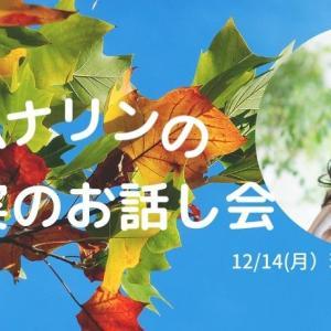 【参加者募集】12/14 ハナリンの真実のお話会(水戸)