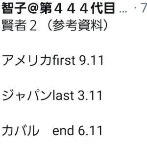 【世の建て替え立て直し】6/11 金融カバル終了→6/14 芸能界粛清終了のニュース♪