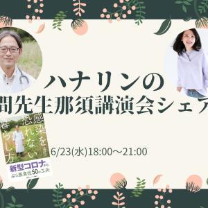 【募集】6/23夜 ハナリンによる本間真二郎先生お話し会シェア会(福縁の宿)