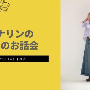 【募集】7/27 ハナリンの真実のお話会in横浜