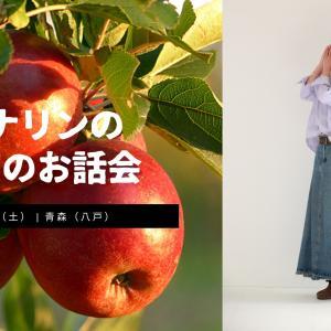【募集】8/7 ハナリンの真実のお話し会(青森・八戸市)