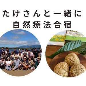【募集】8/27-28-29 たけさんと一緒に!デトックス自然療法合宿(砂浴付)@福縁の宿