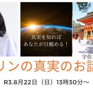 【募集】8月は九州大分にいきます!大分3日目 8/22  ハナリンの真実のお話会(宇佐市)