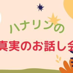 【募集】9/12 ハナリンの真実のお話会(愛知・安城市)