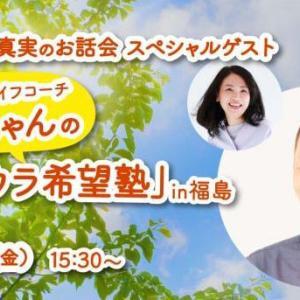 【若干名募集】7/30 YouTubeライフコーチかめちゃんの「セカウラ希望塾」in福島
