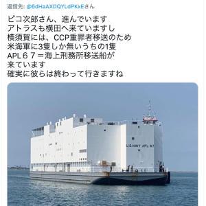 【YouTube】刑務所船が横須賀に到着!&ありすママさんとのお話会&私たちの使命とは?