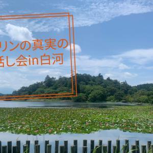 【募集】ハナリンの真実のお話会in白河(酵素玄米ヴィーガン弁当付)