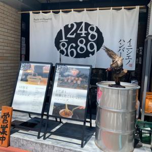 ジビエハンバーグに感動! #ポケモンGO #ポケ森 #新潟 #イニシエノハンバーグ #美味しい