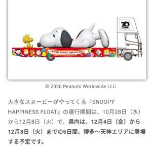 SNOOPYのトラック♥