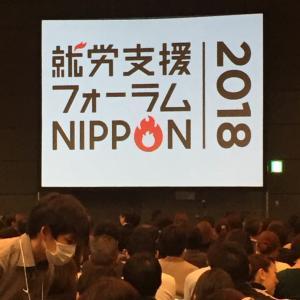 就労支援フォーラムNIPPON2018(1日目)に参加してみた!