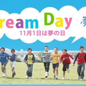 「夢」「笑顔」がキーワードのイベント2つ開催します!