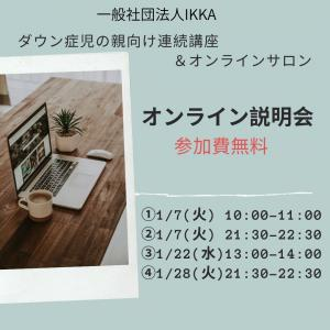 「ダウンカフェ」締め切りました&IKKAの講座説明会は受付中!!