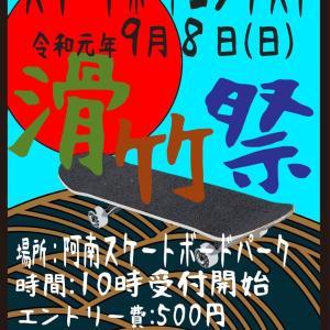 第八回 滑竹祭(かっちくさい) ♥ 協賛
