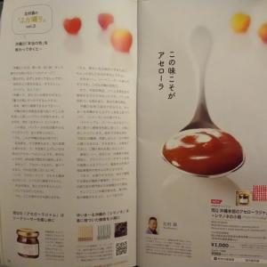 琉Qの【アセローラジャム】機内誌掲載中!