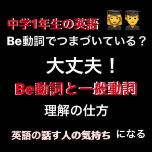 中学1年生の娘??Be動詞講座 by natu丸