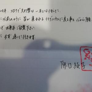原口純子さんより、ご支援いただきました!